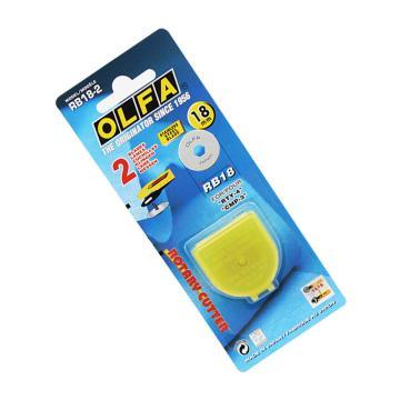 OLFA 旋转刀片,18mm 2片装,RB18-2