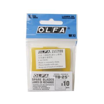 OLFA 刀片,10片装,TB-25,产品即将停产,市面上有少量库存,下单前请询货期