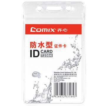 齊心 防水型身份識別卡套,T2564軟質PVC 豎式 10個/套 透明 單位:套