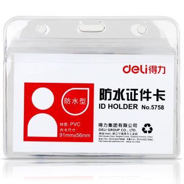 得力 橫式防水證件卡,5758,(100*82mm,10個/包) 單位:包