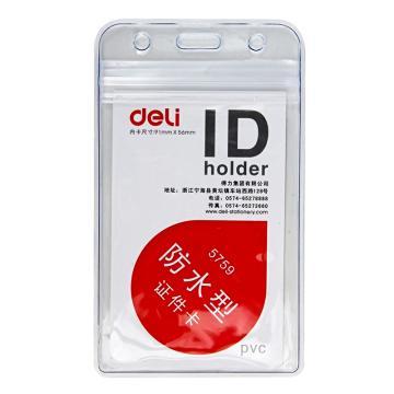 得力 防水型證件卡(豎式),透明 10只/包5759 單位:包