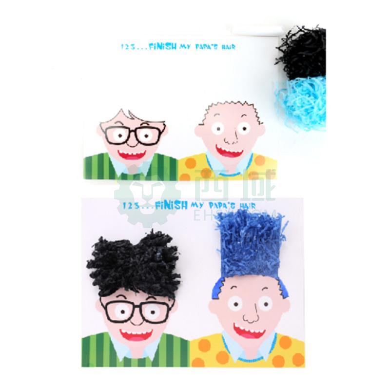 希宝 教师节礼物 爸爸妈妈老师设计头发型幼儿园儿童diy贺卡
