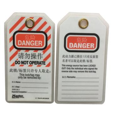 玛斯特锁MasterLock 中英文停工标签,12张装,危险请勿操作,497LZHLEN