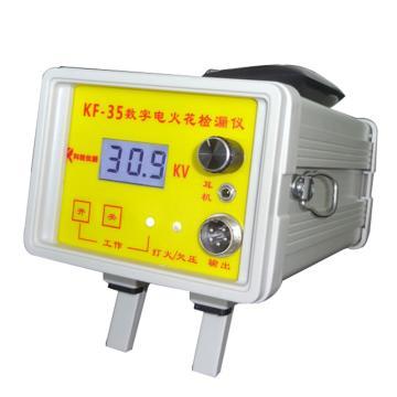 济宁科锐 数字电火花检漏仪,KF-35,检测厚度:0.05~10mm以上 输出高压:0.2kv~36kv(无级连续可调) 直流供电:12v 消耗功率:约6w 主机体积:220*130*88mm 4位液晶显示输出电压