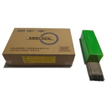 上海电力牌承压设备用不锈钢焊条,PP-A132 (E347-16),Φ2.5,10公斤/箱