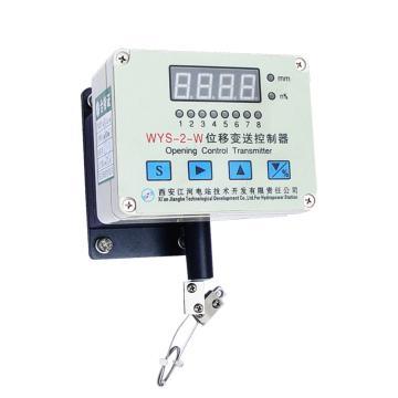 国产 位移变送控制器,WYS-2-W-DC24V, 量程: 0~145mm,4~20mA 输出,8 路继电 器