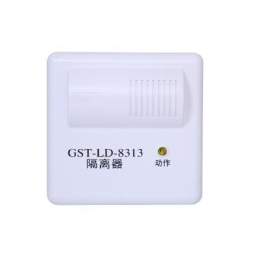 隔离器,GST-LD-8313