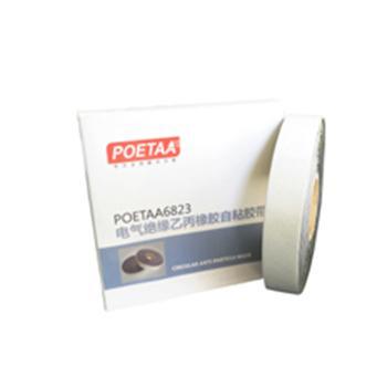 江西颇尔特 电气绝缘乙丙橡胶自粘胶带 POETAA6823 黑色
