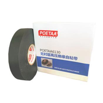 頗爾特 無襯層高壓絕緣自粘帶,POETAA6130 黑色(單位:卷)