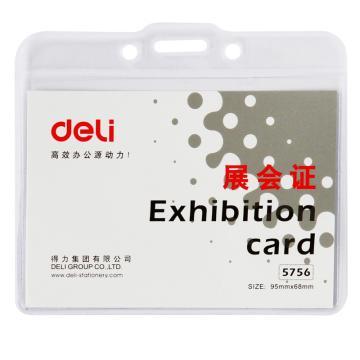 得力 硬質PVC證件卡(橫式),灰色50只/盒5756 單位:盒