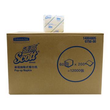 金佰利 Scott?適高* 單層抽取式餐巾紙,0750-20 195 x 106 毫米,200張/包 x 60包/箱 單位:箱