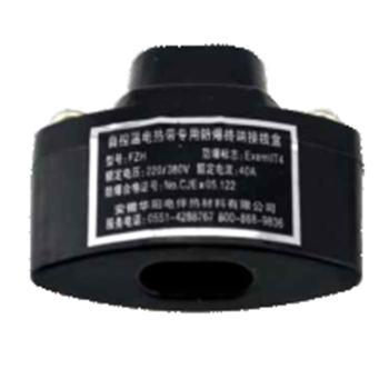 华阳 防爆尾端接线盒,IP65