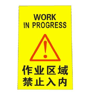 A字告示牌(定制)作业区域,禁止入内,620*300*200