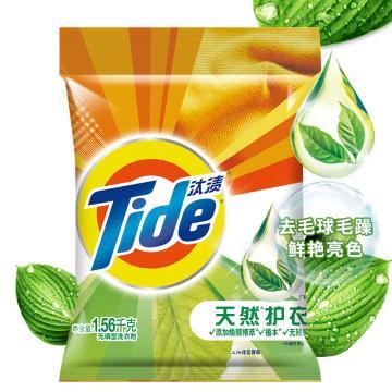 汰渍天然护衣无磷型洗衣粉,皂粉 1.56千克 ,单位:袋
