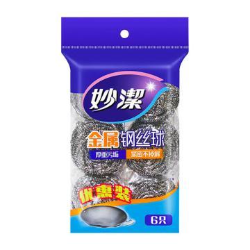 妙潔不銹鋼金屬鋼絲球清潔球,6只/包, 清潔刷鍋刷 單位:包