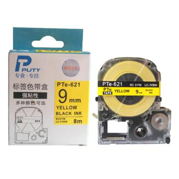 普贴 标签色带,黄底黑字PTE-621宽度9mm 适用于锦宫、爱普生标签机 单位:卷