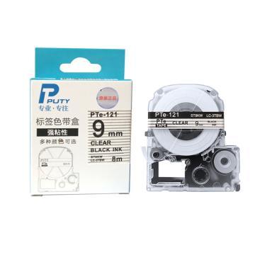 普贴 标签色带,透明底黑字PTE-121宽度9mm 适用于锦宫、爱普生标签机 单位:卷