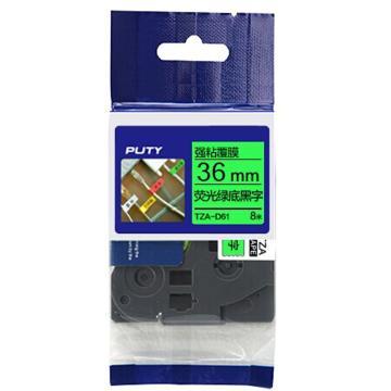 普贴 强粘性标签色带,荧光绿底黑字TZA-D61宽度36mm 适用于兄弟TZA系列标签机 单位:卷