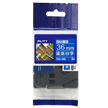 普贴 强粘性标签色带,蓝底白字TZA-565宽度36mm 适用于兄弟TZA系列标签机 单位:卷