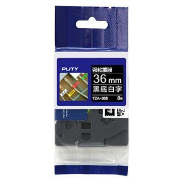 普贴 强粘性标签色带,黑底白字TZA-365宽度36mm 适用于兄弟TZA系列标签机 单位:卷