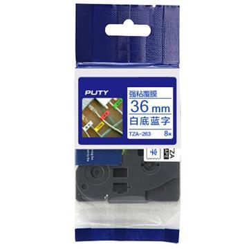 普贴 强粘性标签色带,白底蓝字TZA-263宽度36mm 适用于兄弟TZA系列标签机 单位:卷