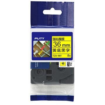 普贴 强粘性标签色带,黄底黑字TZA-661宽度36mm 适用于兄弟TZA系列标签机 单位:卷