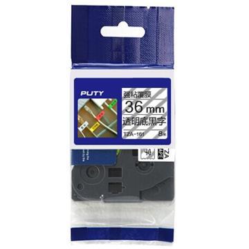 普贴 强粘性标签色带,透明底黑字TZA-161宽度36mm 适用于兄弟TZA系列标签机 单位:卷