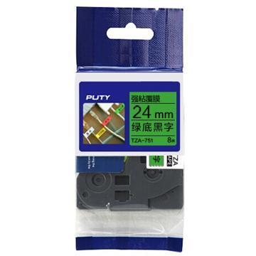 普贴 强粘性标签色带,绿底黑字TZA-751宽度24mm 适用于兄弟TZA系列标签机 单位:卷