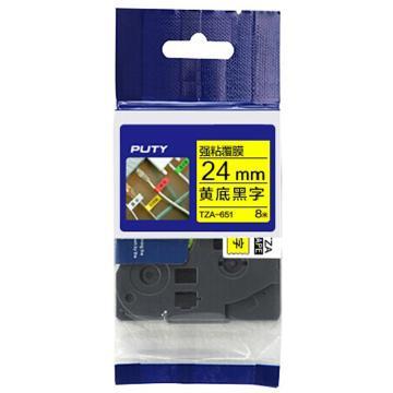 普贴 强粘性标签色带,黄底黑字TZA-651宽度24mm 适用于兄弟TZA系列标签机 单位:卷