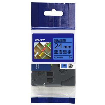 普贴 强粘性标签色带,蓝底黑字TZA-551宽度24mm 适用于兄弟TZA系列标签机 单位:卷
