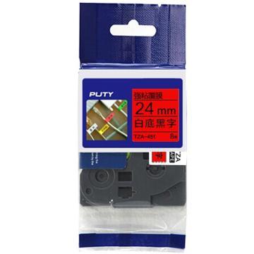 普贴 强粘性标签色带,红底黑字TZA-451宽度24mm 适用于兄弟TZA系列标签机 单位:卷