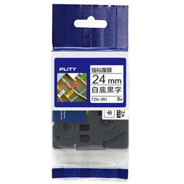 普贴 强粘性标签色带,白底黑字TZA-251宽度24mm 适用于兄弟TZA系列标签机 单位:卷