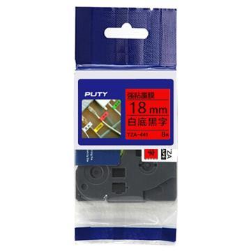 普贴 强粘性标签色带,红底黑字TZA-441宽度18mm 适用于兄弟TZA系列标签机 单位:卷