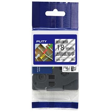 普贴 强粘性标签色带,透明底黑字TZA-141宽度18mm 适用于兄弟TZA系列标签机 单位:卷