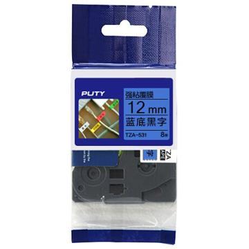 普貼 強粘性標簽色帶,藍底黑字TZA-531寬度12mm 適用于兄弟TZA系列標簽機 單位:卷