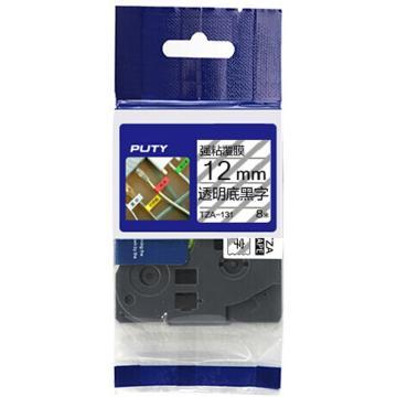 普贴 强粘性标签色带,透明底黑字TZA-131宽度12mm 适用于兄弟TZA系列标签机 单位:卷