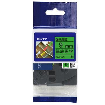 普贴 强粘性标签色带,绿底黑字TZA-721宽度9mm 适用于兄弟TZA系列标签机 单位:卷