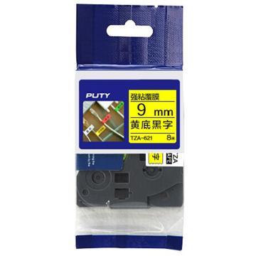 普贴 强粘性标签色带,黄底黑字TZA-621宽度9mm 适用于兄弟TZA系列标签机 单位:卷