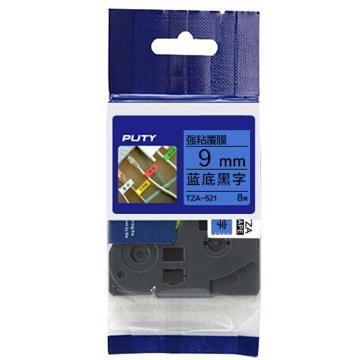 普貼 強粘性標簽色帶,藍底黑字TZA-521寬度9mm 適用于兄弟TZA系列標簽機 單位:卷