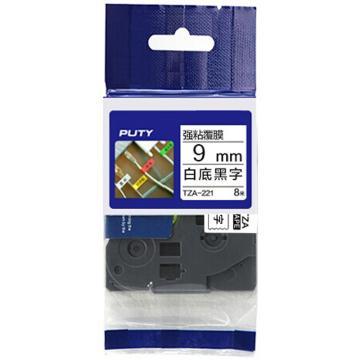 普贴 强粘性标签色带,白底黑字TZA-221宽度9mm 适用于兄弟TZA系列标签机 单位:卷