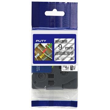 普贴 强粘性标签色带,透明底黑字TZA-121宽度9mm 适用于兄弟TZA系列标签机 单位:卷