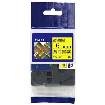 普贴 强粘性标签色带,黄底黑字TZA-611宽度6mm 适用于兄弟TZA系列标签机 单位:卷