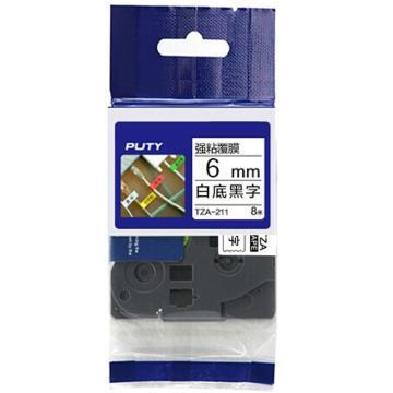 普贴 强粘性标签色带,白底黑字TZA-211宽度6mm 适用于兄弟TZA系列标签机 单位:卷