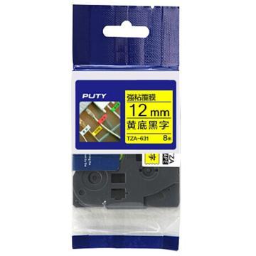 普贴 强粘性标签色带,黄底黑字TZA-631宽度12mm 适用于兄弟TZA系列标签机 单位:卷
