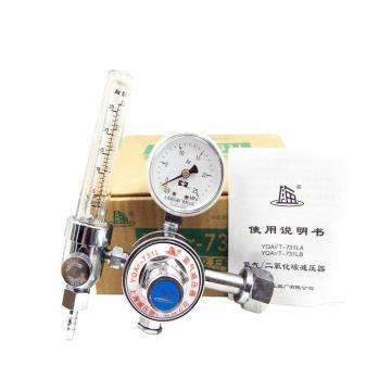 氩气减压器,YQAR-731L,带流量计,上减