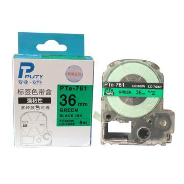 普贴 标签色带,绿底黑字PTE-761宽度36mm 适用于锦宫、爱普生标签机 单位:卷