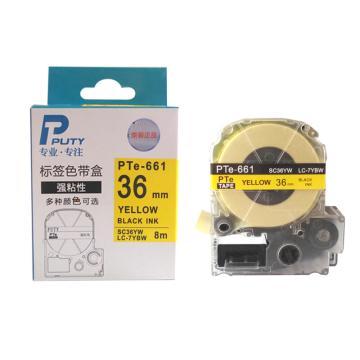 普贴 标签色带,黄底黑字PTE-661宽度36mm 适用于锦宫、爱普生标签机 单位:卷