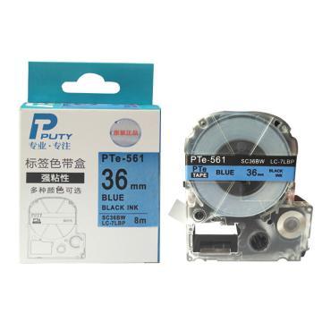 普贴 标签色带,蓝底黑字PTE-561宽度36mm 适用于锦宫、爱普生标签机 单位:卷
