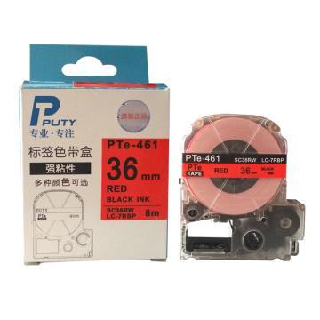 普贴 标签色带,红底黑字PTE-461宽度36mm 适用于锦宫、爱普生标签机 单位:卷