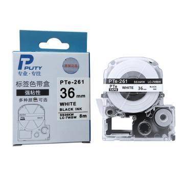 普贴 标签色带,白底黑字PTE-261宽度36mm 适用于锦宫、爱普生标签机 单位:卷